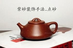 紫砂装饰手法_点砂工艺(图)